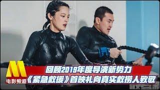 回顾2019年度导演新势力 《紧急救援》首映礼向真实救捞人致敬【中国电影报道   20200117】