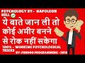 PSYCHOLOGICAL PRINCIPLES OF THINK AND GROW RICH BY NAPOLEON HILL IN HINDI|PHYSIOLOGICAL FACTS