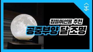 최고의 집들이 선물, 공중부양 보름달 무드등(feat.…