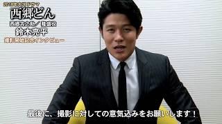 2018(平成30)年 大河ドラマ「西郷どん」 https://www.nhk.or.jp/drama...
