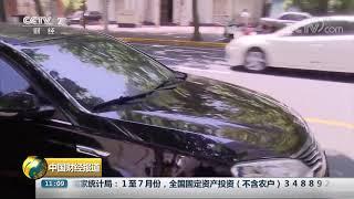 [中国财经报道]上海重罚网约车平台:滴滴美团共计被罚723万元| CCTV财经