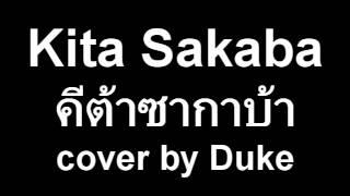Kita Sakaba (คีต้าซากาบ้า) by Duke