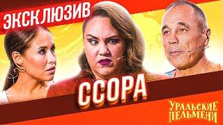 Ссора Уральские Пельмени ЭКСКЛЮЗИВ