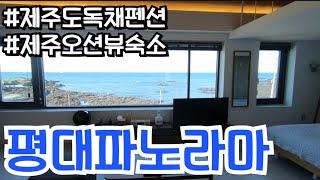 제주도독채펜션 추천) 평대파노라마 후기 / 제주오션뷰숙…