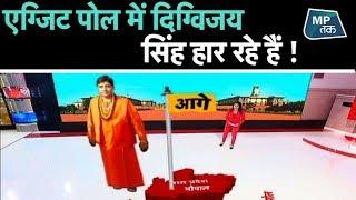 Exit Poll में दिग्विजय सिंह की हार, मुश्किल में ज्योतिरादित्य सिंधिया !  MPTAK