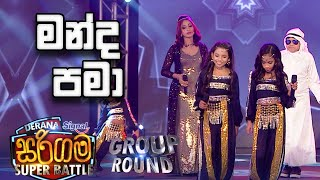 Subani Harshani With Little Stars  - Derana Sarigama Super Battle Thumbnail