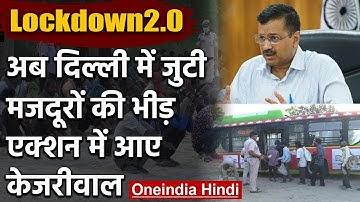 Delhi में Lockdown की धज्जियां, Arvind Kejriwal ने मजदूरों को भेजा Shelter Home | वनइंडिया हिंदी