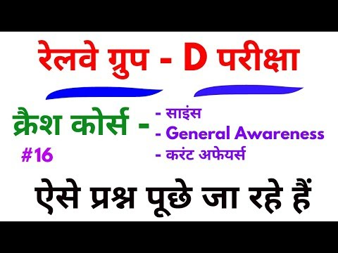 Railway Group D क्रैश कोर्स - 16th video | General Science, General awareness and Current Affairs