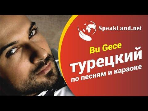 Турецкий по песням&караоке Tarkan «Bu Gece» (обновленный вариант)
