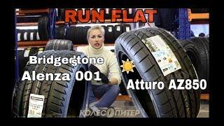 run Flat шины - сравнение Atturo AZ850 и Бридж Alenza 001