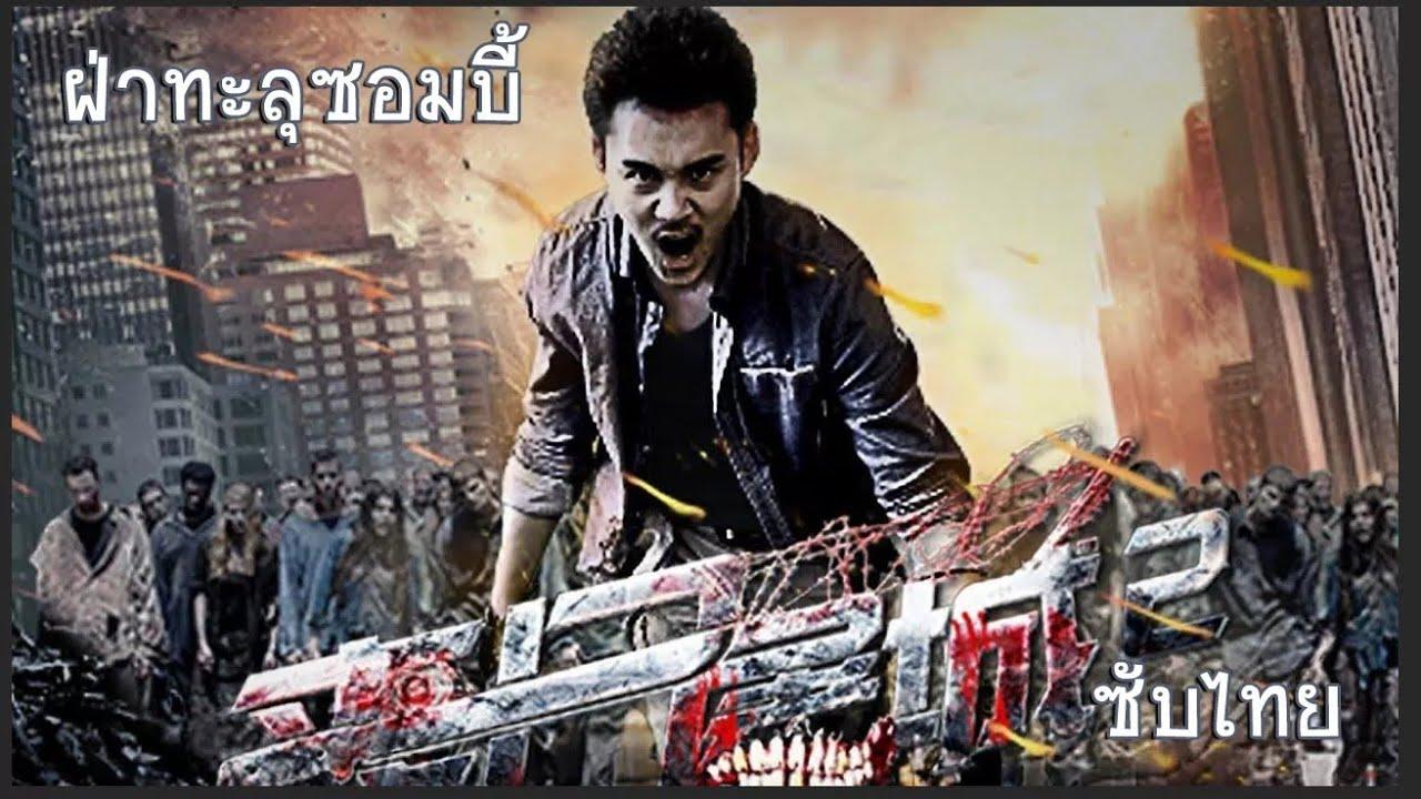 ฝ่าทะลุซอมบี้คลั่ง  - The End of Doom นำแสดงโดย หยางฮ่าวหยู 【 ซ้บไทย 】
