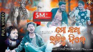 Mo Katha Bhabibu Dine || Humane Sagar New Sad Song Full Video 2020 - New Odia Sad Song - Human Sagar