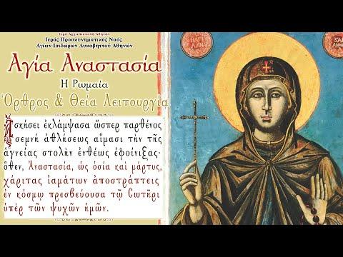 Live: Αγία Αναστασία η Ρωμαία – 'Ορθρος και Θεία Λειτουργία (29/10/2020)