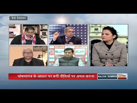 Desh Deshantar - What does 'Good Governance' actually mean?