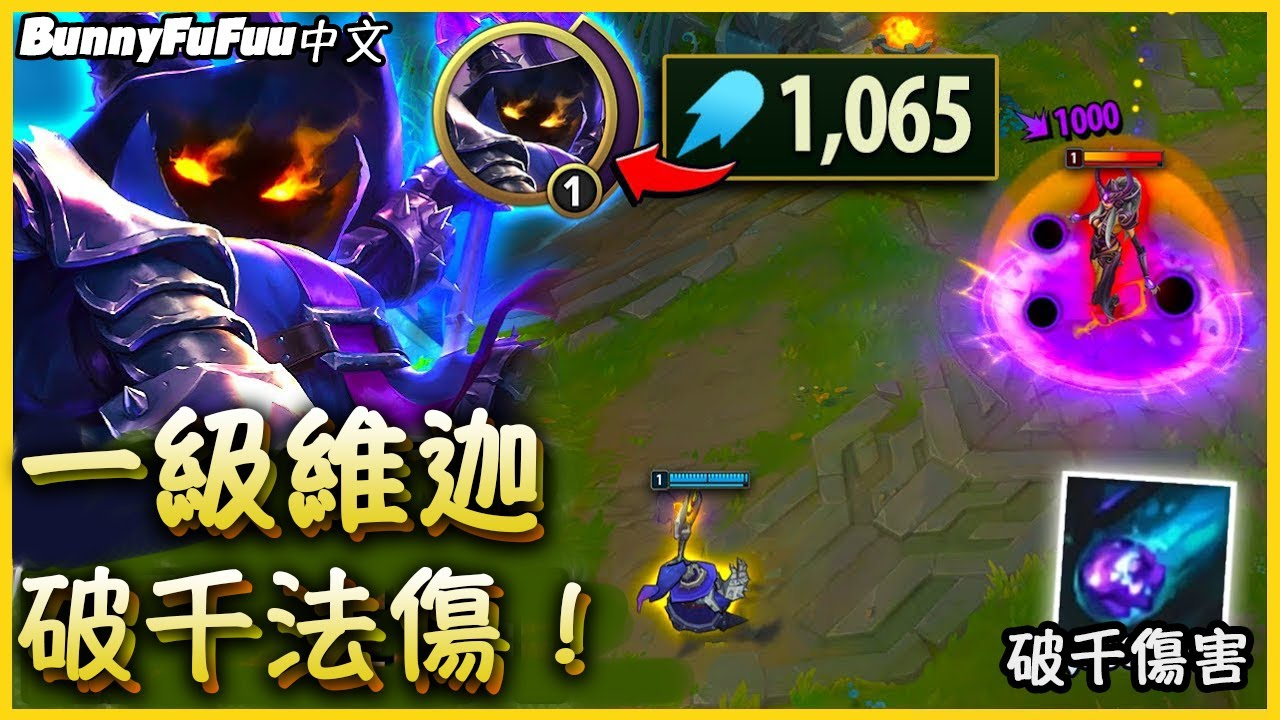 【BunnyFuFuu中文】一級破千AP!這就是玩維迦的最佳方法XD(中文字幕) -LoL英雄聯盟