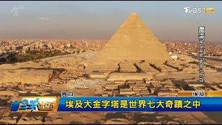 金字塔謎大破解! 原來2.5噸巨石塊靠船運 全球進行式 20170930 (3/4)