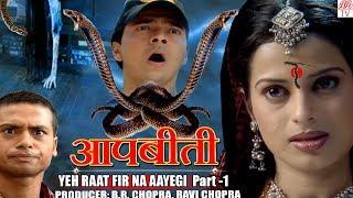 AapBeeti-YE RAAT FIR NA AAYEGI -Part-1     BR Chopra Superhit Hindi TV Serial