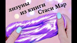 Рецепты Лизунов  из книги Стаси Мар 2 часть / Стася Мар