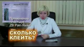 Пластырь ZB Pain Relief ◆ как клеить