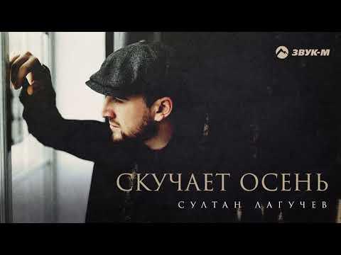 Султан Лагучев - Скучает осень | Премьера трека 2021