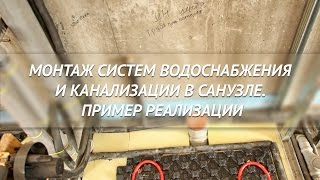 Монтаж систем водоснабжения и канализации в санузле. Пример реализации(Рассмотрим на реальном примере реализацию монтажа систем водоснабжения и канализации в санузле. Запись..., 2014-11-27T15:35:21.000Z)