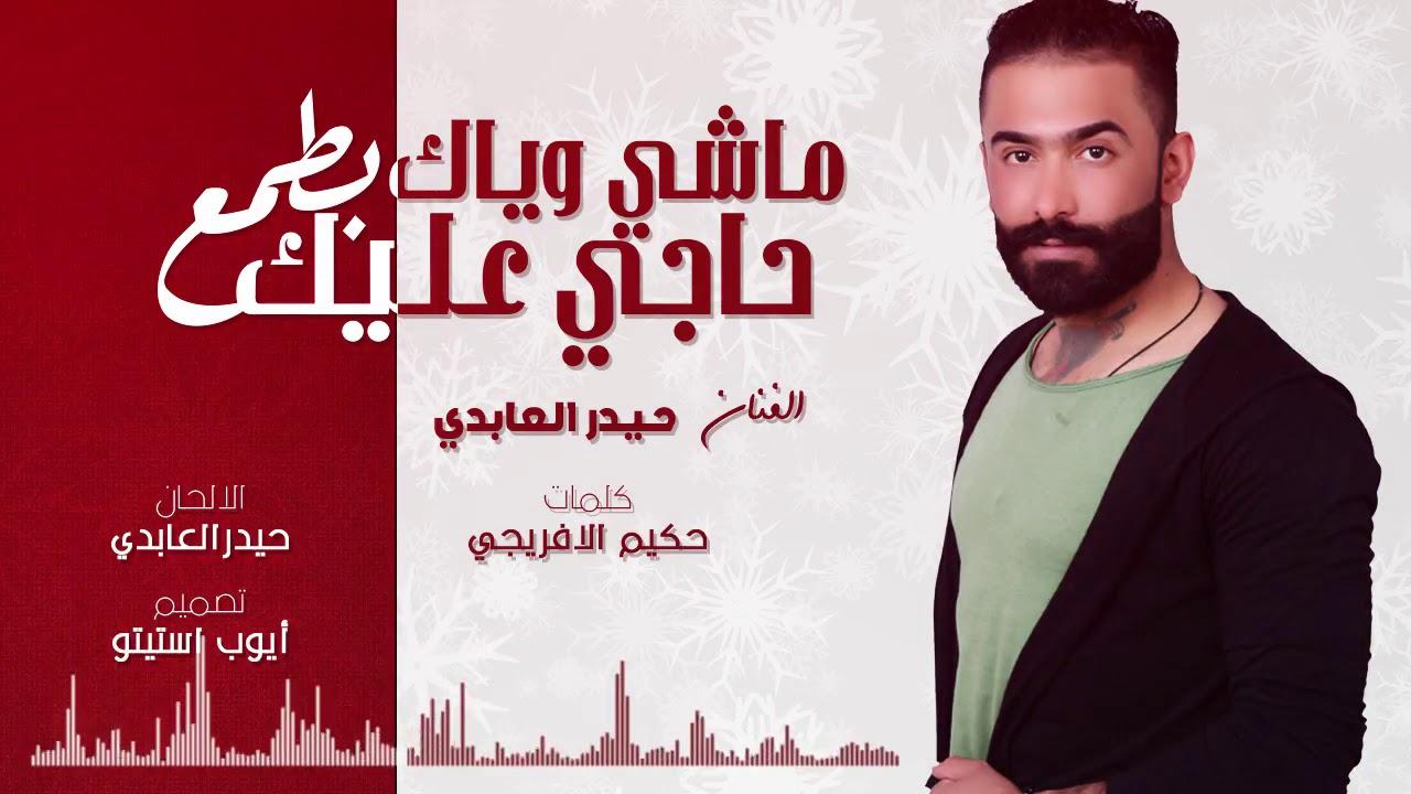 حيدر العابدي - ماشي وياك بطمع (حصريا) | 2018 #1