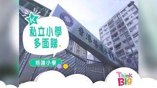 Publication Date: 2019-04-13 | Video Title: Think Big - 培道小學