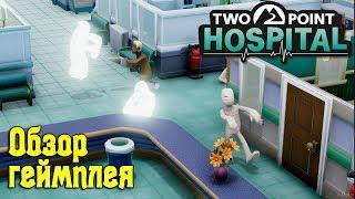 Two Point Hospital - обзор геймплея. Очень красивый и смешной тайкун, но в чём его беда?