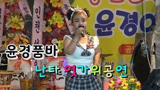 6월 12일 윤경품바 단체난타 칠레품바 엿가위공연 동그…