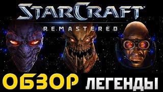 ОБЗОР StarCraft: Remastered. Легендарный StarCraft возвращается.