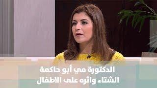 د. مي أبو حاكمة - الشتاء وأثره على الأطفال