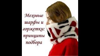 Меховые шарфы и горжетки: принципы подбора. - Видео от Светлана Пшеничникова