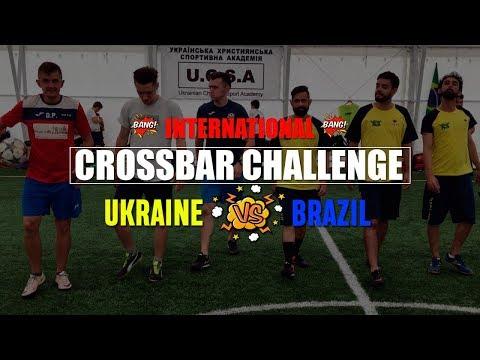 НЕВЕРОЯТНЫЙ КРОСБАР челендж Бразилия vs Украина || тот случай, когда реально в ШОКЕ