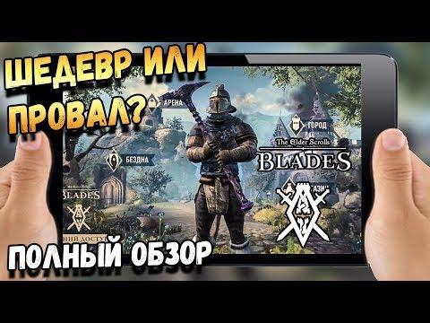 САМЫЙ ПОЛНЫЙ ОБЗОР THE ELDER SCROLLS BLADES НА ANDROID И IOS
