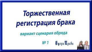 Торжественная регистрация брака. Сценарий обряда № 1