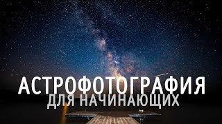 Астрофотография для начинающих. Видеоурок