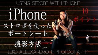 こんにちは、今日はiPhoneとストロボを使ったポートレート撮影の話と、...