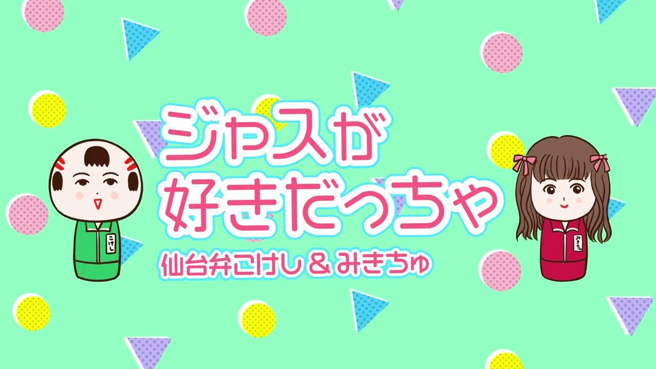 【楽曲】仙台弁こけし&みきちゅ「ジャスガ好きだっちゃ」