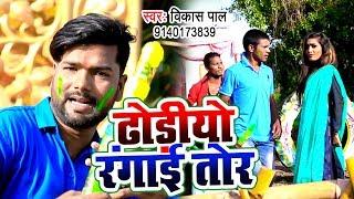 आ गया Vikash Pal का सबसे हिट गाना - Dhodhiyo Rangaie - Bhojpuri Superhit Holi Geet 2019