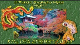 видео Искусство Китая | Легендарный Китай