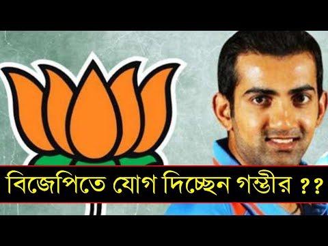 বিজেপিতে যোগ দিচ্ছেন গৌতম গম্ভীর - Gautam Gamvir May Join BJP
