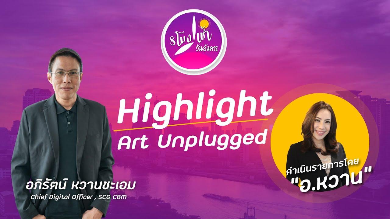 """Hightlight 8 โมงเช้าวันอ้งคาร กับพี่อาร์ต ในหัวข้อ """" Art Unplugged """""""