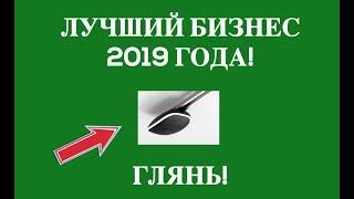 БИЗНЕС ИДЕЯ 2019!  НЕ УПУСТИ!