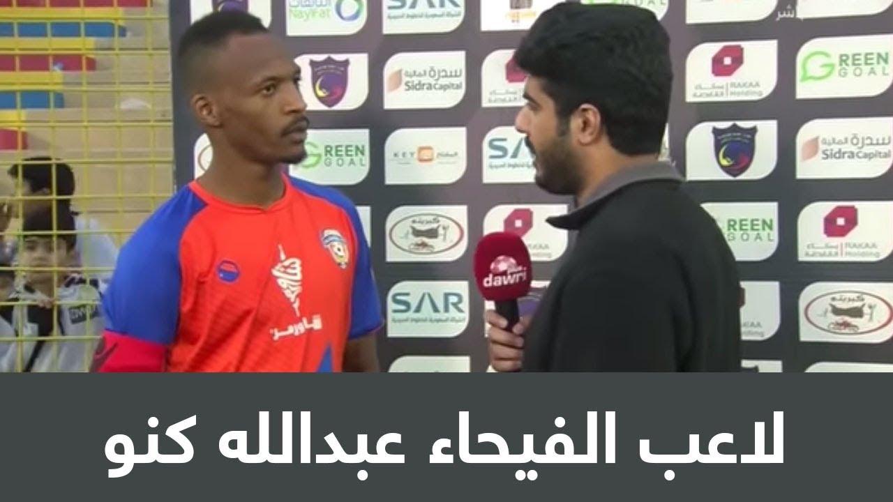لاعب الفيحاء عبدالله كنو: المدرب أخبرنا بنقطة ضعف عسله