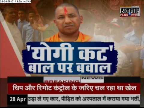 Samachar Plus: Humara Uttar Pradesh   28 April 2017
