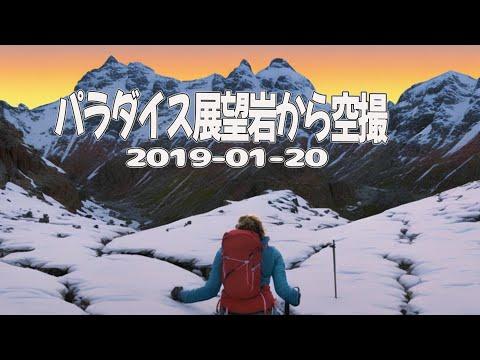 パラダイス展望岩から空撮