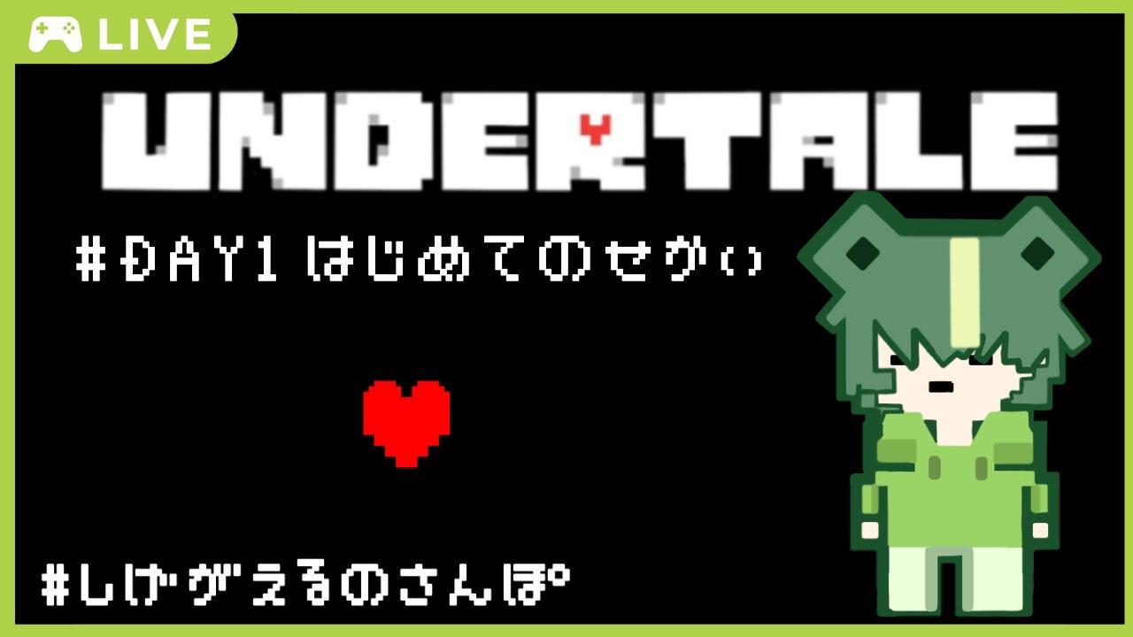 【UNDERTALE初見プレイ】DAY1:はじめてのせかい【あにまるズ / しげがえる】