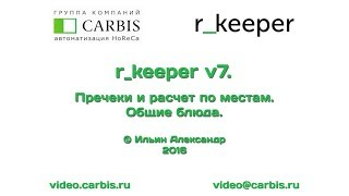 r_keeper v7. Пречеки и расчет по местам.