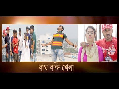 Bagh Bandi Khela  | New Bangla Short Flim 2018 |  Sazid Prottoy Flims