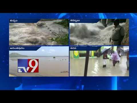 Andhra Rains    Yaganti Umamaheshwara Temple submerged - TV9